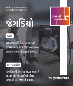Gujarati Lexicon Word Of The Day – 12 January 2020