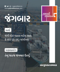 Gujarati Lexicon Word Of The Day – 9 January 2020