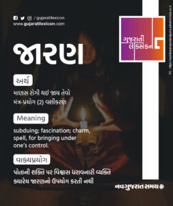 Gujarati Lexicon Word Of The Day – 8 January 2020