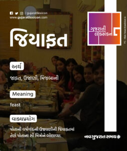 Gujarati Lexicon Word Of The Day – 30 January 2020