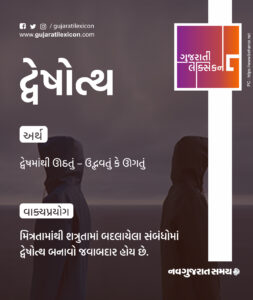 Gujarati Lexicon Word Of The Day – 27 January 2020