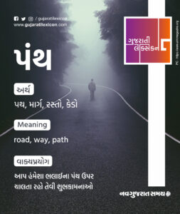 Gujarati Lexicon Word Of The Day – 11 January 2020