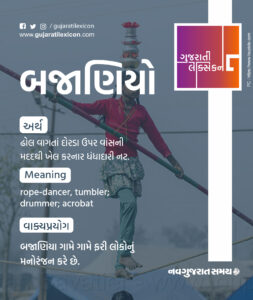 Gujarati Lexicon Word Of The Day – 16 January 2020