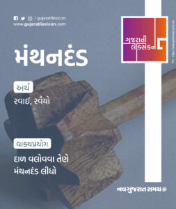 Gujarati Lexicon Word Of The Day – 7 January 2020