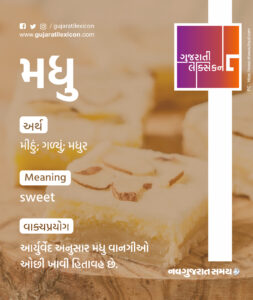 Gujarati Lexicon Word Of The Day – 15 January 2020