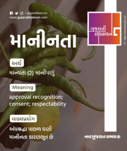 Gujarati Lexicon Word Of The Day – 29 January 2020