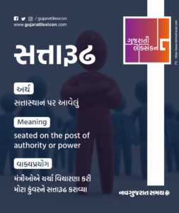 Gujarati Lexicon Word Of The Day – 28 January 2020