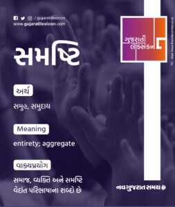 Gujarati Lexicon Word Of The Day – 25 January 2020