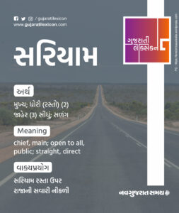 Gujarati Lexicon Word Of The Day – 23 January 2020