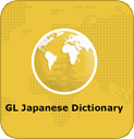 Gujarati Japanese Dictionary