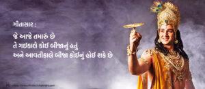 ગીતાસાર – Learning from Bhagavadgita