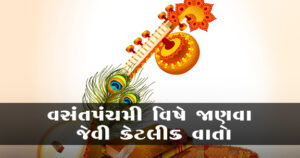 વસંતપંચમી (Vasantpanchami) : વસંતનું આગમન