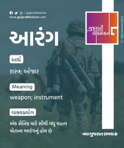 Gujarati Lexicon Word Of The Day – 18 January 2020