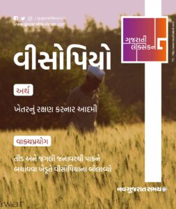 Gujarati Lexicon Word Of The Day – 19 January 2020