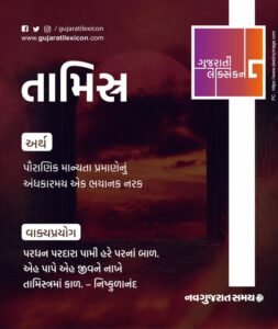 Gujarati Lexicon Word Of The Day – 20 January 2020