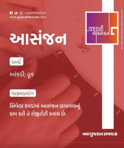 Gujarati Lexicon Word Of The Day – 24 January 2020