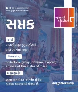Gujarati Lexicon Word Of The Day – 6 January 2020
