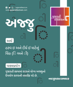 Gujarati Lexicon Word Of The Day – 13 February 2020