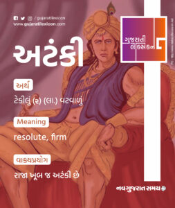 Gujarati Lexicon Word Of The Day – 1 February 2020