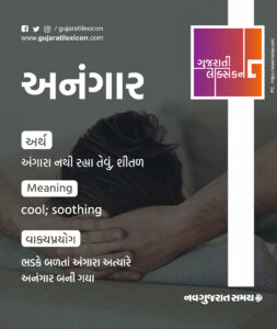 Gujarati Lexicon Word Of The Day – 8 February 2020
