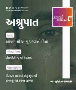 Gujarati Lexicon Word Of The Day – 4 February 2020