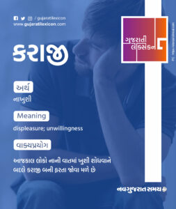 Gujarati Lexicon Word Of The Day – 10 February 2020