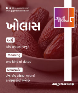 Gujarati Lexicon Word Of The Day – 19 February 2020