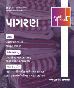 Gujarati Lexicon Word Of The Day – 2 February 2020