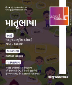 Gujarati Lexicon Word Of The Day – 21 February 2020