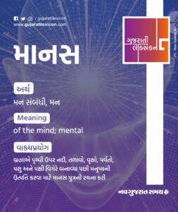Gujarati Lexicon Word Of The Day – 6 February 2020