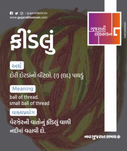 Gujarati Lexicon Word Of The Day – 3 February 2020