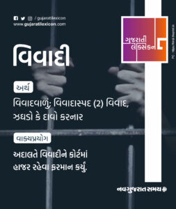 Gujarati Lexicon Word Of The Day – 9 February 2020