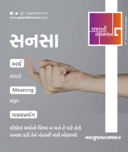 Gujarati Lexicon Word Of The Day – 11 February 2020
