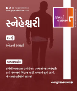 Gujarati Lexicon Word Of The Day – 15 February 2020
