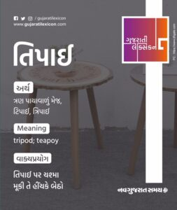 Gujarati Lexicon Word Of The Day – 14 February 2020