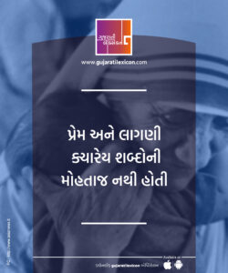Gujarati quote, emotional quotes, life quotes, reality quotes, ગુજરાતી સુવિચાર