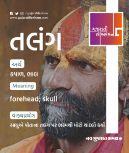 Gujarati Lexicon Word Of The Day – 22 February 2020