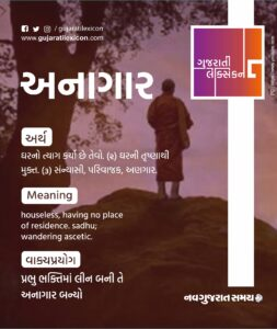 Gujarati Lexicon Word Of The Day – 18 February 2020