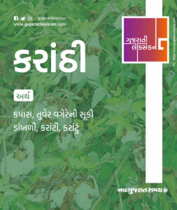 Gujarati Lexicon Word Of The Day – 13 March 2020