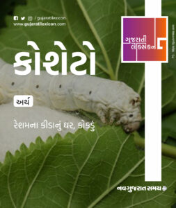 Gujarati Lexicon Word Of The Day – 27 March 2020