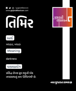 Gujarati Lexicon Word Of The Day – 18 March 2020
