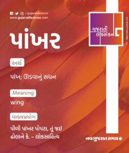 Gujarati Lexicon Word Of The Day – 26 March 2020