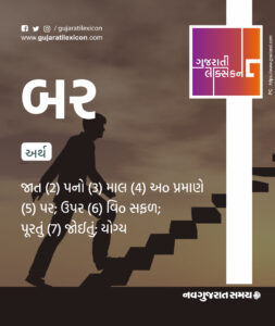 Gujarati Lexicon Word Of The Day – 14 March 2020