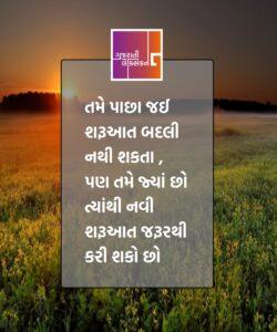 Gujarati quotes – inspirational