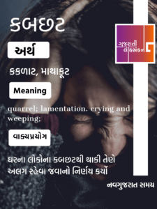 Word Of The Day – 30 July 2020