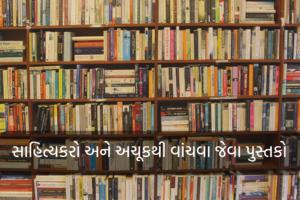 ગુજરાતી સાહિત્યકારો અને તેમના તખલ્લુસ અને વાંચવા જેવા પુસ્તકોની યાદી