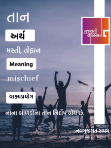 Word Of The Day – 5th August 2020