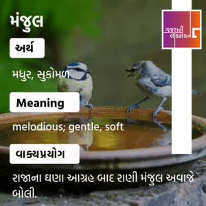 Word Of The Day – 30 October 2020