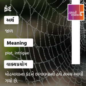 Word Of The Day – 22 October 2020