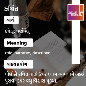 Word Of The Day – 19 October 2020